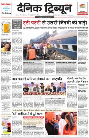 DT_21_November_2016_Rohtak - Read on ipad, iphone, smart phone and tablets.