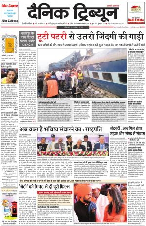 DT_21_November_2016_Gurgaon - Read on ipad, iphone, smart phone and tablets.