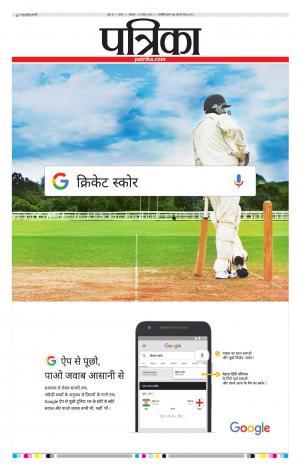 Patrika Tikamgarh - Read on ipad, iphone, smart phone and tablets.