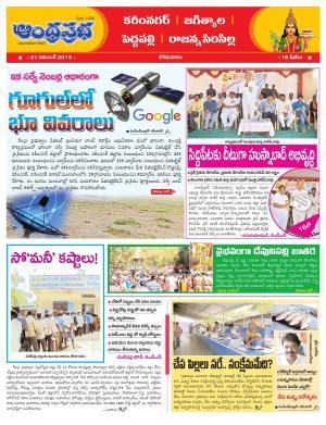 21-11-16 Karimnagar - Read on ipad, iphone, smart phone and tablets.
