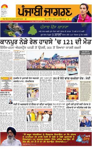 Moga/Faridkot/Muktsar : Punjabi jagran News : 21st November   2016 - Read on ipad, iphone, smart phone and tablets.