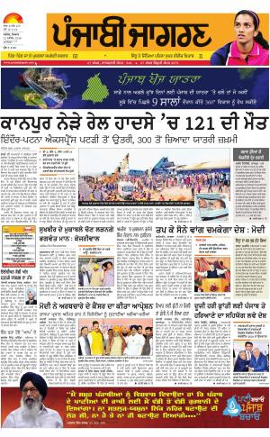 Sangrur\Barnala : Punjabi jagran News : 21st November   2016 - Read on ipad, iphone, smart phone and tablets.