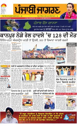 Amritsar : Punjabi jagran News : 21st November   2016 - Read on ipad, iphone, smart phone and tablets.
