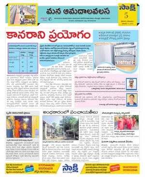 Srikakulam Constituencies - Read on ipad, iphone, smart phone and tablets.