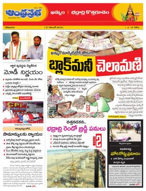 21-11-16 Khammam - Read on ipad, iphone, smart phone and tablets.