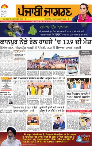 Jalandhar : Punjabi jagran News : 21st November   2016 - Read on ipad, iphone, smart phone and tablets.