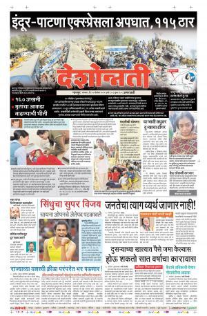 21th Nov Amravati - Read on ipad, iphone, smart phone and tablets.