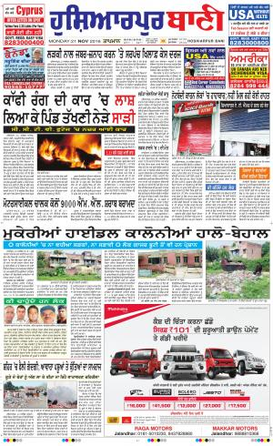 Hoshiarpur Bani - Read on ipad, iphone, smart phone and tablets.