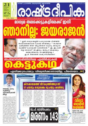 Rashtradeepika palakkad 21-11-2016 - Read on ipad, iphone, smart phone and tablets.
