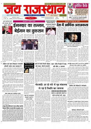 Jai Rajasthan - Read on ipad, iphone, smart phone and tablets.