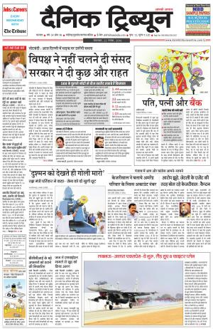 DT_22_November_2016_Karnal - Read on ipad, iphone, smart phone and tablets.