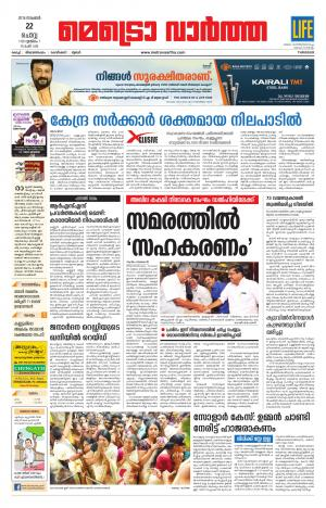 Metrovaartha (Thrissur) - Read on ipad, iphone, smart phone and tablets.