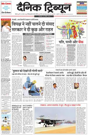 DT_22_November_2016_Rohtak - Read on ipad, iphone, smart phone and tablets.