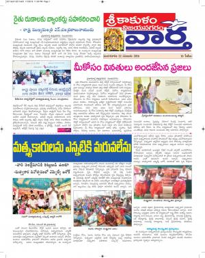 Vizianagaram - Read on ipad, iphone, smart phone and tablets