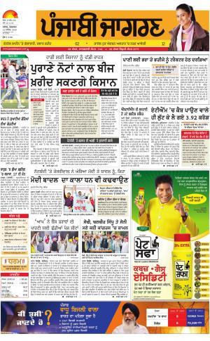 Moga/Faridkot/Muktsar : Punjabi jagran News : 22nd November   2016