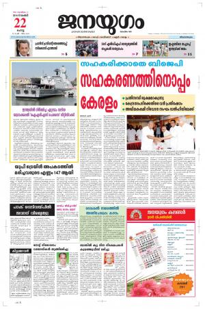 Janayugom - Read on ipad, iphone, smart phone and tablets.