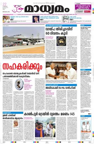 banglore - Read on ipad, iphone, smart phone and tablets.