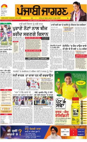 Chandigarh : Punjabi jagran News : 22nd November   2016