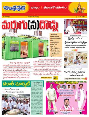 22-11-16 Khammam - Read on ipad, iphone, smart phone and tablets.