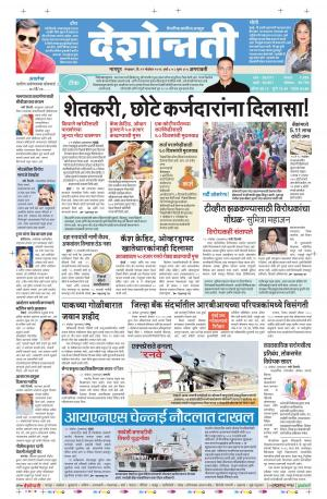 22th Nov Amravati - Read on ipad, iphone, smart phone and tablets.