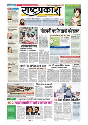 22th Nov Rashtraprakash - Read on ipad, iphone, smart phone and tablets.