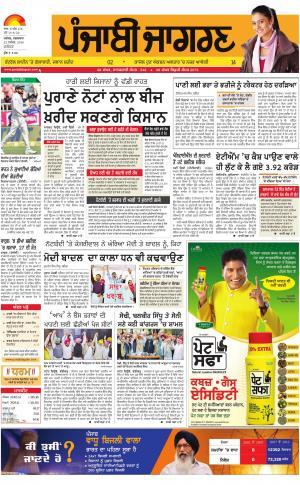 JALANDHAR Dehat : Punjabi jagran News : 22nd November   2016