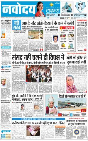 Navodaya Times Main - Read on ipad, iphone, smart phone and tablets.