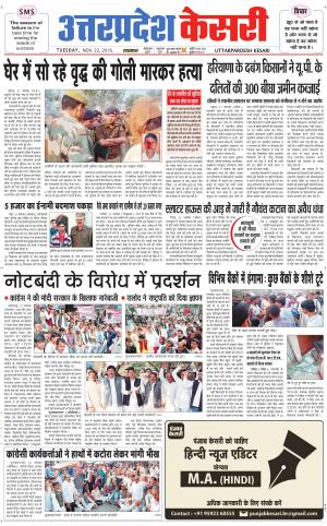 Uttar Pradesh kesari - Read on ipad, iphone, smart phone and tablets.