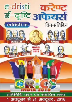 Edristi Monthly Current Affairs Hindi - Read on ipad, iphone, smart phone and tablets.
