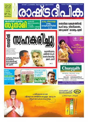 Rashtradeepika Trivandrum 22-11-2016 - Read on ipad, iphone, smart phone and tablets.