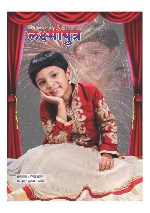 Laxmiputra Diwali Ank (लक्ष्मीपुत्र दिवाळी अंक 2016) - संपादक: गोरख तावरे - Read on ipad, iphone, smart phone and tablets.