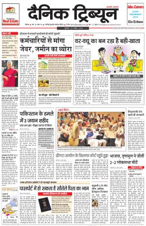 DT_23_November_2016_Rohtak - Read on ipad, iphone, smart phone and tablets.