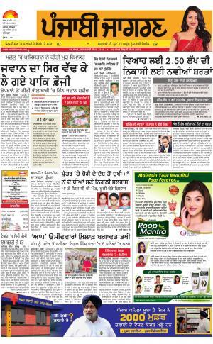 Bathinda : Punjabi jagran News : 23rd November 2016 - Read on ipad, iphone, smart phone and tablets.