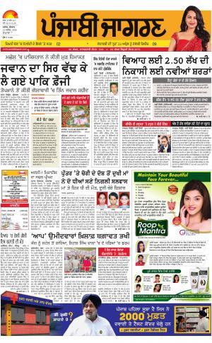 Hoshiarpur  : Punjabi jagran News : 23rd November 2016