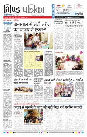 Patrika Bhind - Read on ipad, iphone, smart phone and tablets.