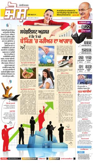 SUPPLEMENT : Punjabi jagran News : 23rd November 2016