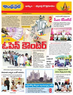 23-11-16 Khammam - Read on ipad, iphone, smart phone and tablets.