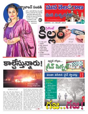 23-11-2016 - Read on ipad, iphone, smart phone and tablets.