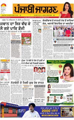 Jalandhar Dehat : Punjabi jagran News : 23rd November 2016