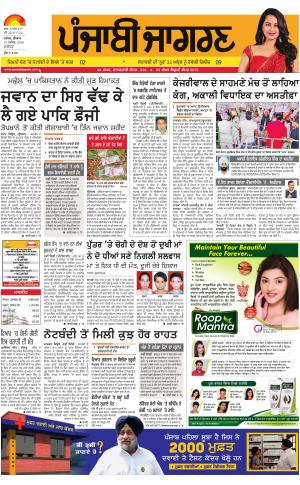 Jalandhar : Punjabi jagran News : 23rd November 2016 - Read on ipad, iphone, smart phone and tablets.