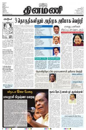 Dinamani-Nagapattinam - Read on ipad, iphone, smart phone and tablets.