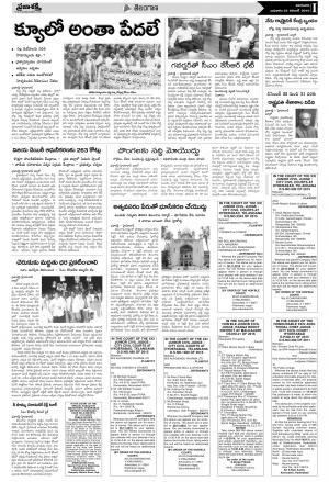 TELANGNANA NEWS - Read on ipad, iphone, smart phone and tablets.