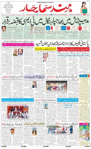he Daily Hindsamachar Chandigarh - Read on ipad, iphone, smart phone and tablets.
