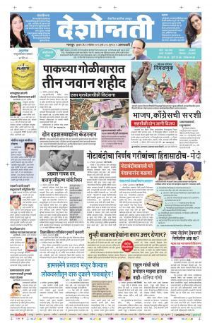 23th Nov Amravati - Read on ipad, iphone, smart phone and tablets.