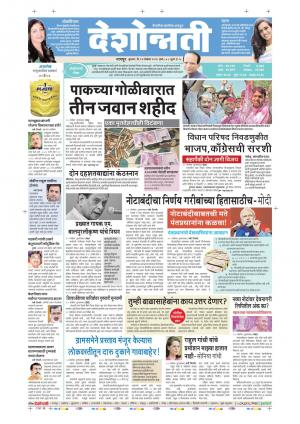 23th Nov Chandrapur - Read on ipad, iphone, smart phone and tablets.
