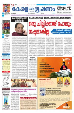 23/11/2016 - Read on ipad, iphone, smart phone and tablets.
