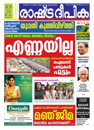 trivandrum16-23-2016 - Read on ipad, iphone, smart phone and tablets.