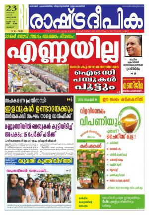 palakkad 23-11-2016 - Read on ipad, iphone, smart phone and tablets.