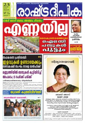 THRISSURE 23-11-2016 - Read on ipad, iphone, smart phone and tablets.