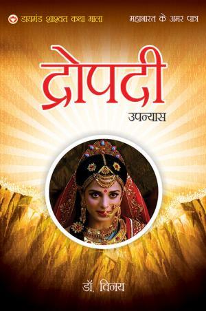 Mahabharat Ke Amar Patra: Aasthavati draupdi: महाभारत के अमर पात्र: आस्थावती द्रौपदी - Read on ipad, iphone, smart phone and tablets.